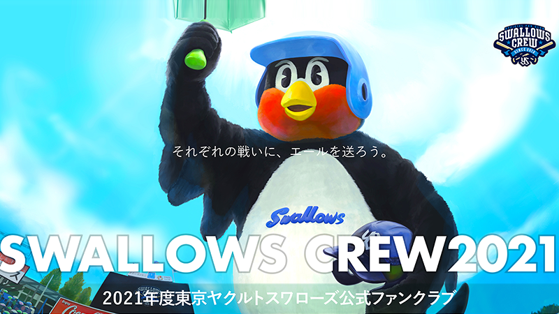 2021Swallows CREW入会